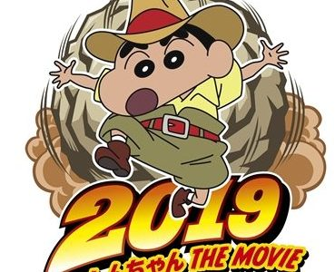 クレヨンしんちゃん映画2019最新作!公開日はいつまで?主題歌やゲスト声優も。ネタバレ