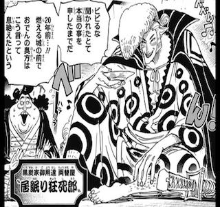ワンピース933話最新話で狂四郎がオロチを裏切る⁉︎小紫は日和で確定か。