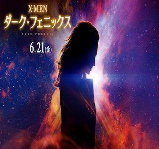 X-MEN:ダークフェニックス|公開日と上映はいつまで?前売り券やネタバレも