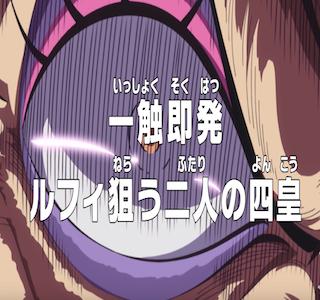 アニメワンピースネタバレ887話最新話シャンクスと五老星が接触!ロックスとは…