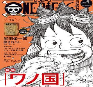 ワンピースマガジンとは vol.6内容ネタバレ! ローの小説,7の発売日は?